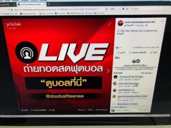 Facebook độc quyền phát sóng Ngoại hạng Anh, truyền thông Thái Lan rúng động